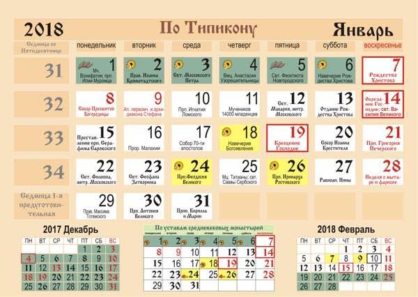 Правосалвный настенный календарь