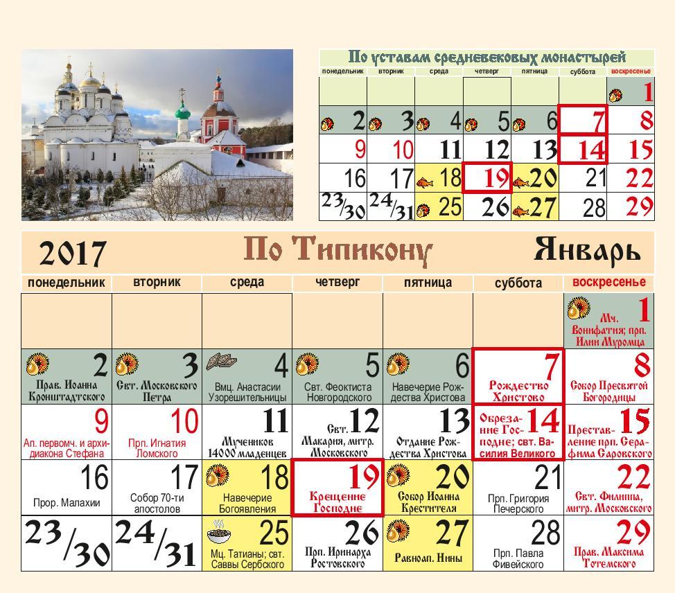 Правосалвный календарь домиком
